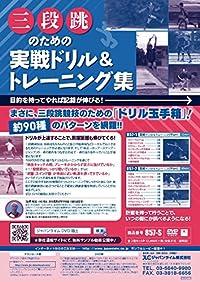 三段跳 のための 実戦 ドリル & トレーニング 集~目的を持ってやれば 記録 が伸びる!~ [ 陸上競技 DVD 番号 857 ]