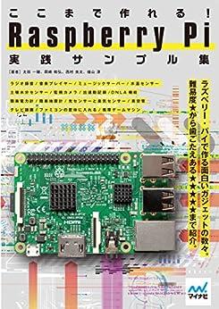 [太田 一穂, 岡嶋 和弘, 西村 良太, 樋山 淳]のここまで作れる! Raspberry Pi 実践サンプル集