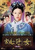 宮廷の諍い女 DVD-BOX 第2部[DVD]