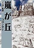 マンガで読む名作 嵐が丘