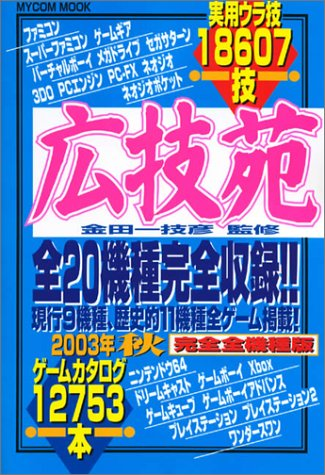 広技苑 (2003年秋) (Mycom mook)