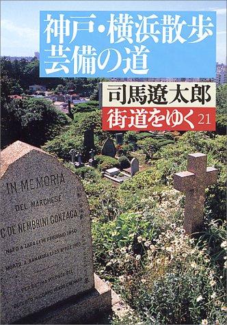 街道をゆく〈21〉神戸・横浜散歩ほか (朝日文庫)の詳細を見る