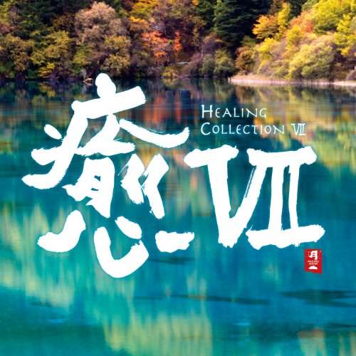 Healing Collection VII [Clean]
