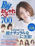 Ray特別編集 本命! おしゃれヘアカタログ700 (主婦の友生活シリーズ)