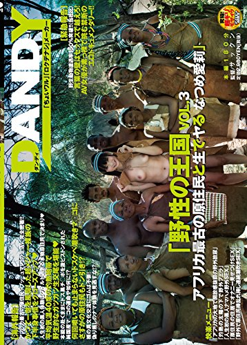 「野性の王国 VOL.3 アフリカ最古の原住民と生でヤる なつめ愛莉」 [DVD]