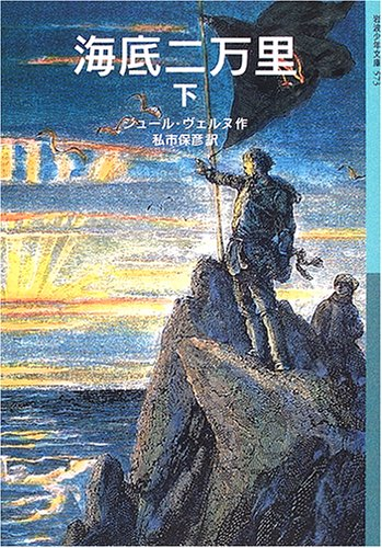 海底二万里 (下) (岩波少年文庫(573))の詳細を見る