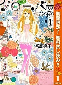 クローバー trefle【期間限定無料】 1 (マーガレットコミックスDIGIT...
