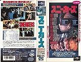 スニーカーズ(日本語吹替版) [VHS] CICビクター・ビデオ