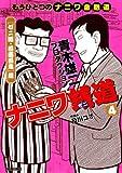 ナニワ銭道(4)「ゼニ道・百面百鬼」篇 (TOKUMA COMICS)