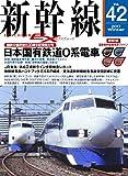 新幹線 EX (エクスプローラ) 2017年3月号