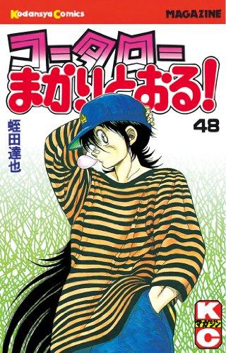 コータローまかりとおる!(48) (週刊少年マガジンコミックス)