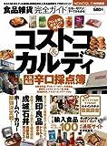 食品雑貨完全ガイド 【コストコ&カルディほか、人気食品辛口採点簿】 (100%ムックシリーズ)