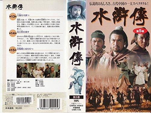 水滸伝(5) [VHS]