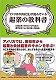 アメリカの高校生が読んでいる起業の教科書 アメリカの高校生シリーズ