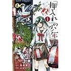 押入れの少年(1) (プリンセス・コミックス) (プリンセスコミックス)
