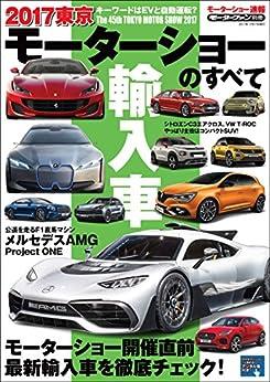 [三栄書房]のニューモデル速報 モーターショー速報 2017 東京モーターショーのすべて 輸入車