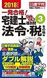 宅建士 どこでも過去問3法令・税その他編 (日建学院「宅建士一発合格! 」シリーズ)