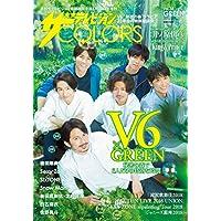 ザテレビジョンCOLORS Vol.38 GREEN