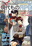 ゲーマーズ・フィールド別冊31 特集 DX3でわかる現代ものRPG