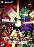 サイキックフォース COMPLETE エミリオ フィギュア同梱版(数量限定)