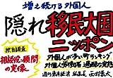 週刊東洋経済 2018年2/3号 [雑誌](隠れ移民大国ニッポン) 画像