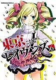 東京レイヴンズ(6) (角川コミックス・エース)