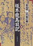 坂本龍馬日記〈下〉