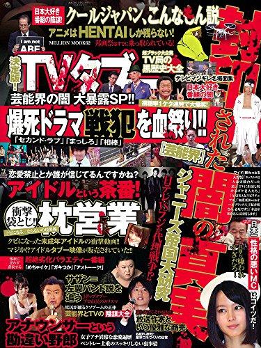 決定版!TVタブー芸能界の闇大暴露SP!! (ミリオンムック)