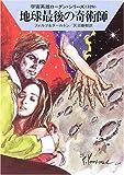地球最後の奇術師―宇宙英雄ローダン・シリーズ〈328〉 (ハヤカワ文庫SF)
