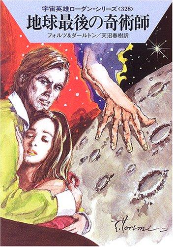 地球最後の奇術師―宇宙英雄ローダン・シリーズ〈328〉 (ハヤカワ文庫SF)の詳細を見る