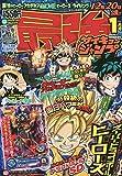 最強ジャンプ 2020年 1/5 号 [雑誌]: 週刊少年ジャンプ 増刊