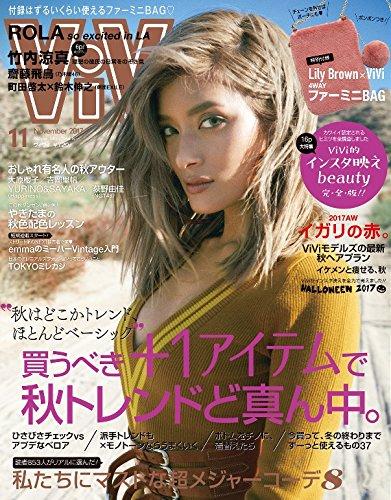 ViVi(ヴィヴィ) 2017年 11 月号 [雑誌]