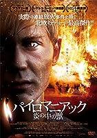 パイロマニアック 炎の中の獣 [DVD]