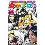BLEACH OFFICIAL BOOTLEG カラブリ+ (ジャンプコミックス)