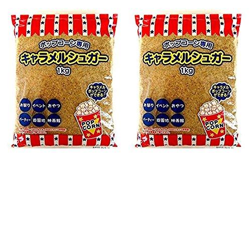 【まとめ買い】ハニー ポップコーン専用 キャラメルシュガー 1kg × 2個