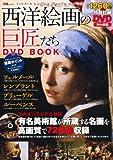 西洋絵画の巨匠DVD BOOK フェルメール/レンブラント/ブリューゲル/ルーベンス (宝島MOOK)