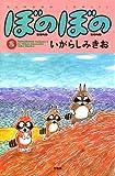 ぼのぼの(8) (バンブーコミックス 4コマセレクション)
