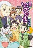 怪異いかさま博覧亭 第5巻 (IDコミックス REXコミックス)