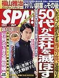 SPA!(スパ!) 2016年 9/27 号 [雑誌]