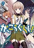 がっこうぐらし!  (9) (まんがタイムKRコミックス フォワードシリーズ) -