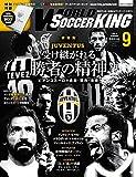 WORLD Soccer KING 2014年9月号