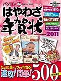 パソコンdeはやわざ年賀状2011  (インプレスムック)