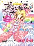 プリンセス☆マジック(1)ある日とつぜん、シンデレラ!