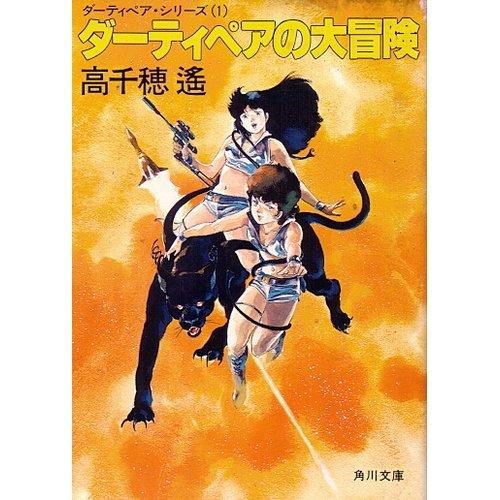 ダーティペアの大冒険 (角川文庫 緑 544-1)の詳細を見る