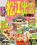 るるぶ松江 出雲 石見銀山'19 (るるぶ情報版(国内))