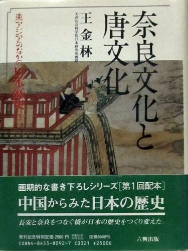 東アジアのなかの日本歴史〈2〉奈良文化と唐文化