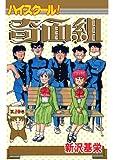 ハイスクール!奇面組 20 (コミックジェイル)
