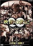 NHKスペシャル 映像の世紀 第1集 20世紀の幕開け [DVD]