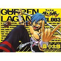 天元突破グレンラガン 3 (電撃コミックス)