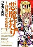 悪魔狩り 7―寂滅の聖頌歌篇 (BLADE COMICS)